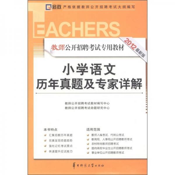 启政·教师公开招聘考试专用教材:小学语文历年真题及专家详解(2012最新版)