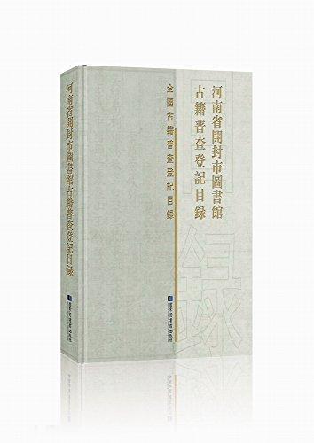 河南省开封市图书馆古籍普查登记目录