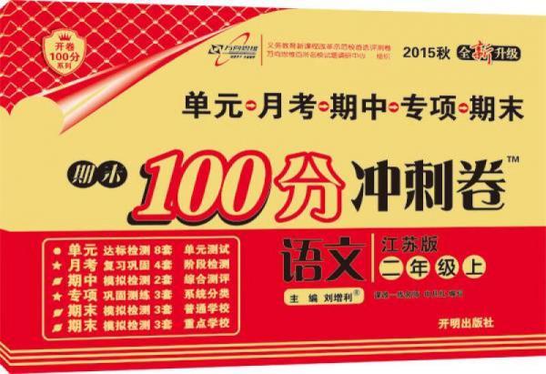 万向思维 2016年秋 期末100分冲刺卷:语文(二年级上册 江苏版 全新升级)