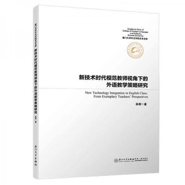 新技术时代模范教师视角下的外语教学策略研究/厦门大学外文学院学术文库