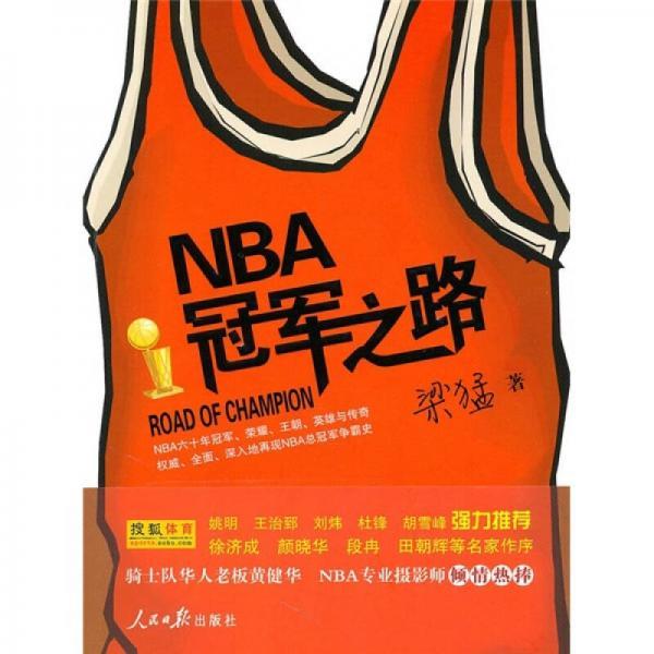 NBA冠军之路