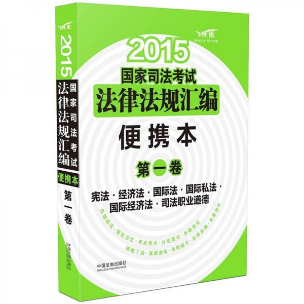 2015国家司法考试法律法规汇编(便携本 第一卷)