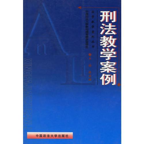 刑法教学案例(法学教学案例丛书)