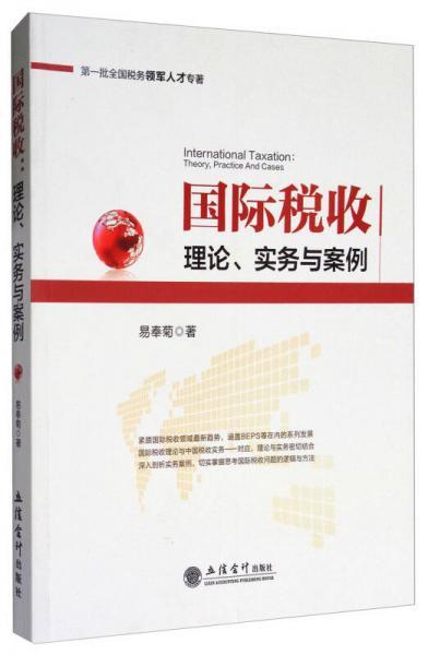 第一批全国税务领军人才专著·国际税收:理论、实务与案例