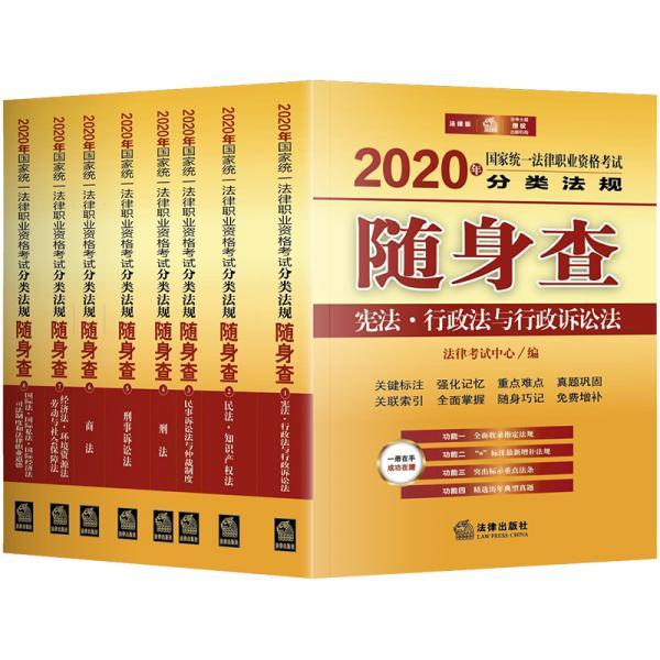 司法考试2020国家统一法律职业资格考试:分类法规随身查(全8册)