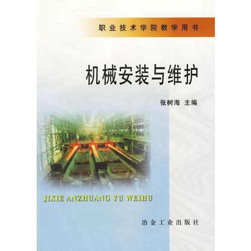 机械安装与维护/职业技术学院教学用书