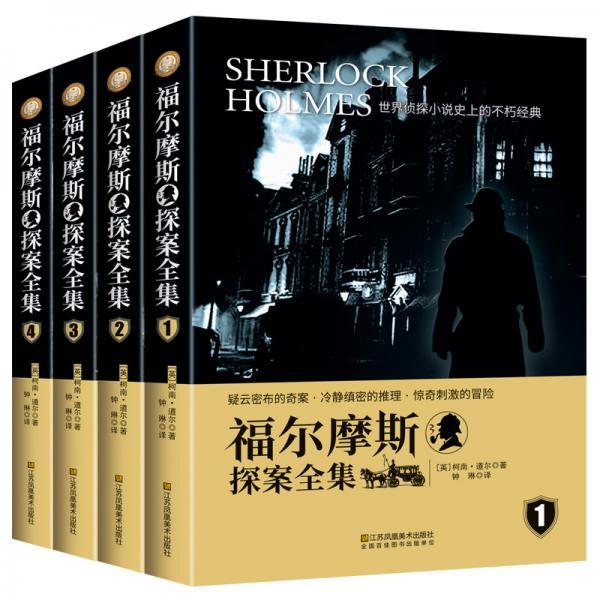 世界侦探小说史上的不朽经典:福尔摩斯探案全集(套装全4册)