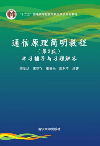 """通信原理简明教程(第3版)学习辅导与习题解答/""""十二五""""普通高等教育本科国家级规划教材"""