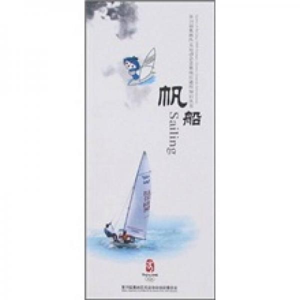 第29届奥林匹克运动会竞赛项目通用知识丛书:帆船