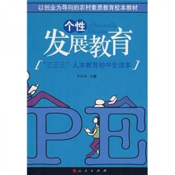 """个性发展教育:""""三三三""""人本教育初中生读本"""