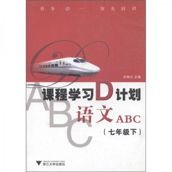 课程学习D计划:语文ABC(7年级下)