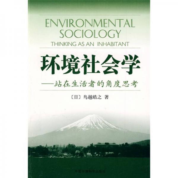 环境社会学