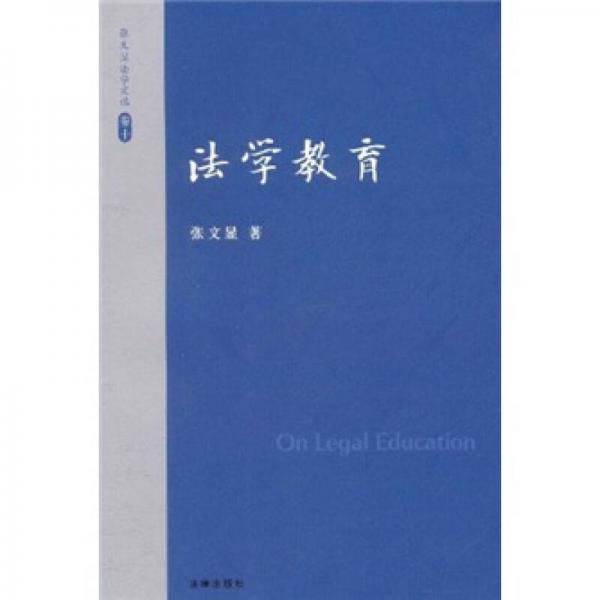 张文显法学文选(卷10):法学教育