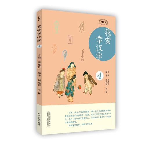 我爱学汉字(第四册)·MPR有声读物