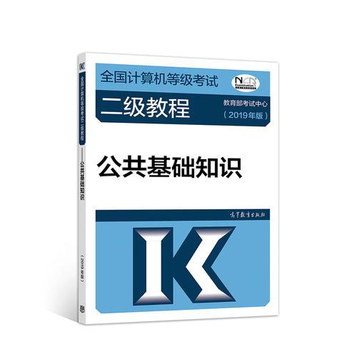 全国计算机等级考试二级教程——公共基础知识(2019年版)