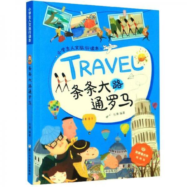 条条大路通罗马/小学生人文旅行读本·放眼看世界