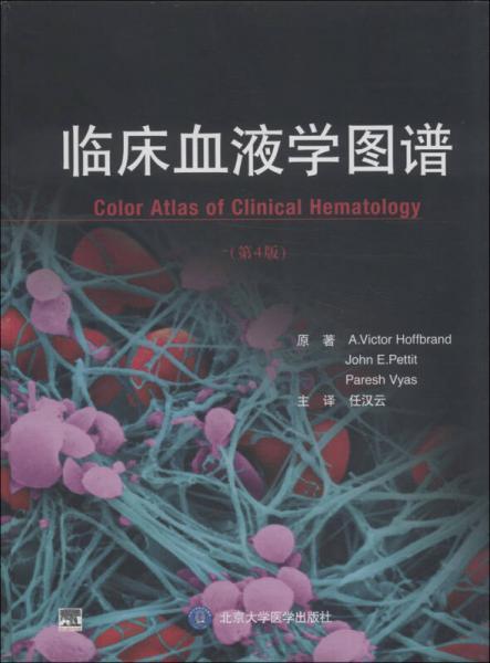 临床血液学图谱(第4版)