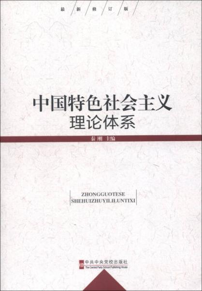 中国特色社会主义理论体系(最新修订版)