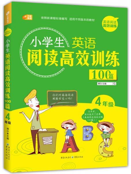 小学生英语阅读高效训练100篇·4年级(芒果英语)