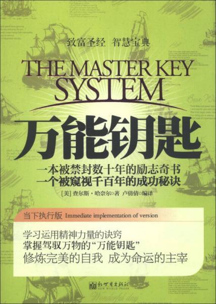 万能钥匙(当下执行版)