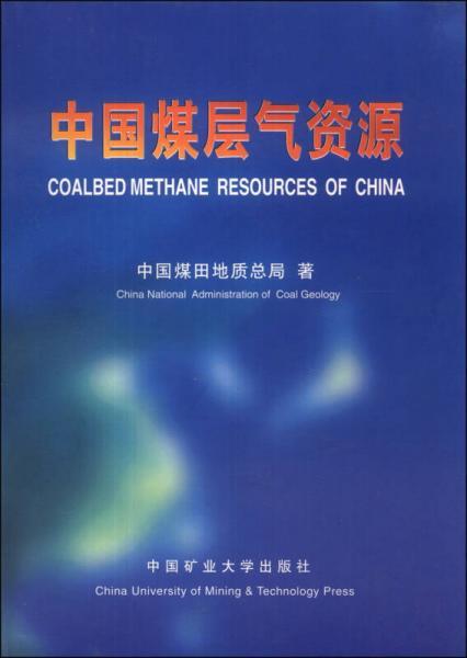 中国煤层气资源