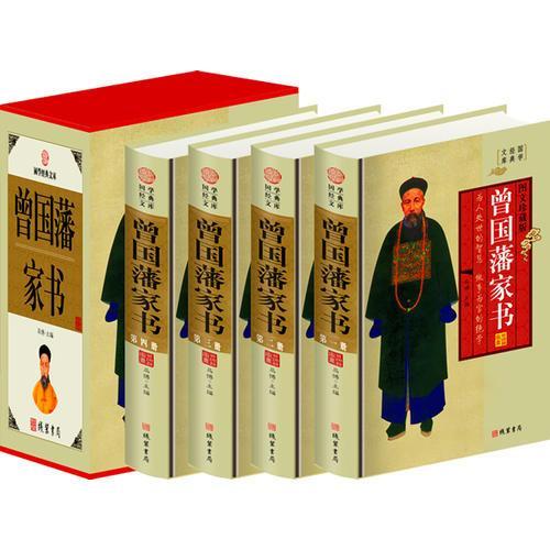 曾国藩家书(小插盒)