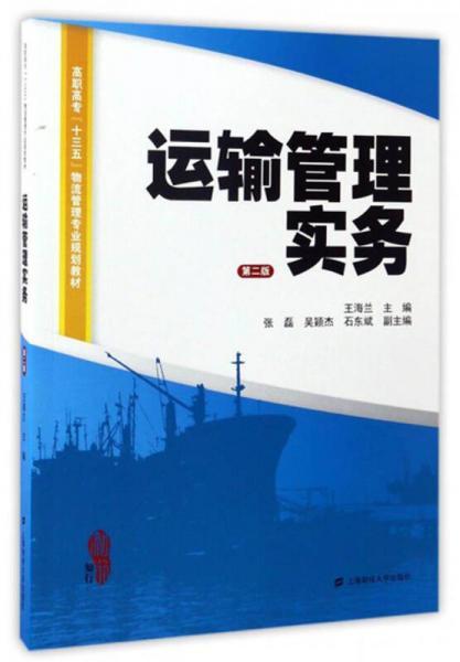"""运输管理实务(第二版)/高职高专""""十三五""""物流管理专业规划教材"""