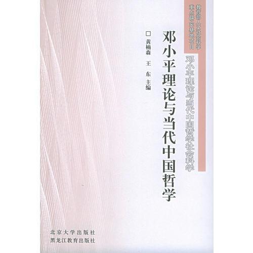 邓小平理论与当代中国哲学