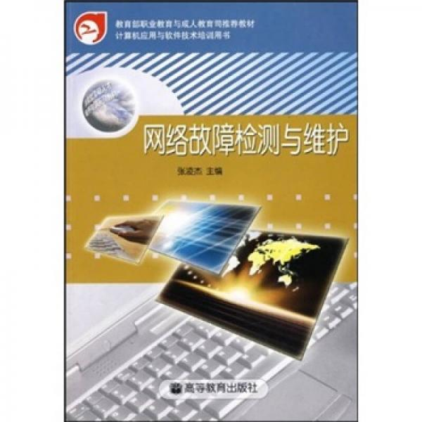 教育部职业教育与成人教育司推荐教材:网络故障检测与维护