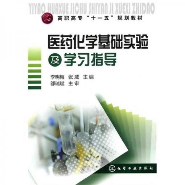 医药化学基础实验及学习指导