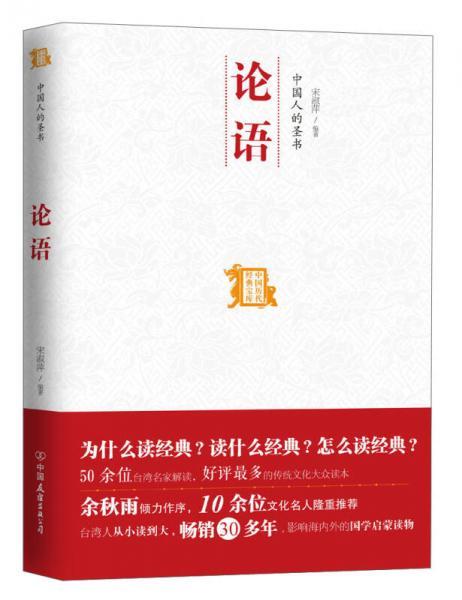 中国人的圣书 论语