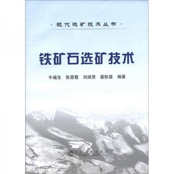 现代选矿技术丛书:铁矿石选矿技术