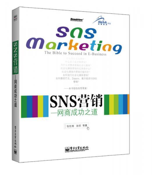 SNS营销:网商成功之道