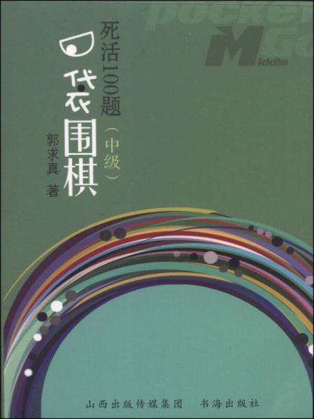 口袋围棋:死活100题(中级)
