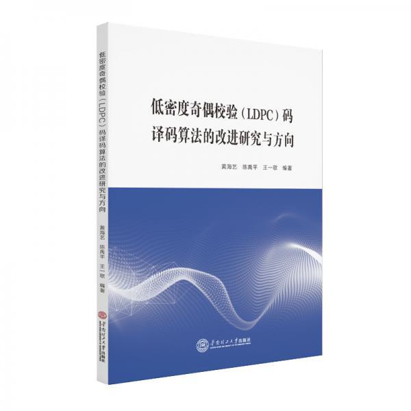 低密度奇偶校验(LDPC)码译码算法的改进研究与方向