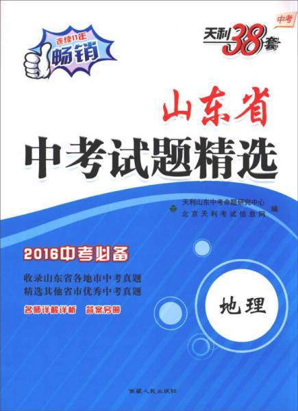 天利38套 2016年山东省中考试题精选:地理