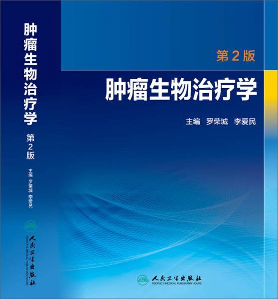 肿瘤生物治疗学(第2版)
