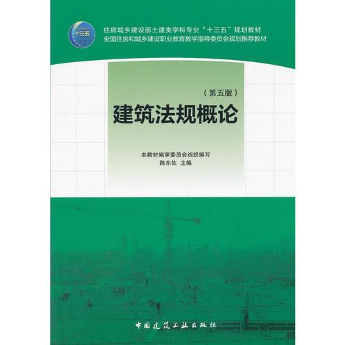 建筑法规概论(第五版)