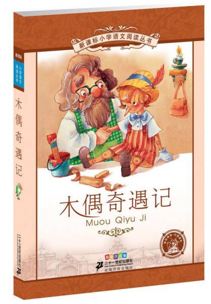 新课标小学语文阅读丛书:木偶奇遇记 (第1辑 彩绘注音版)