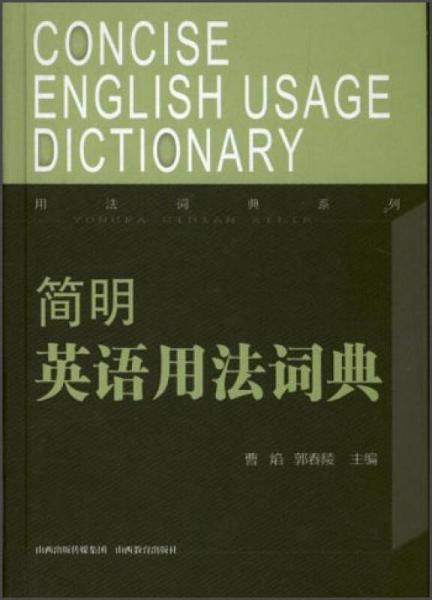 用法词典系列:简明英语用法词典