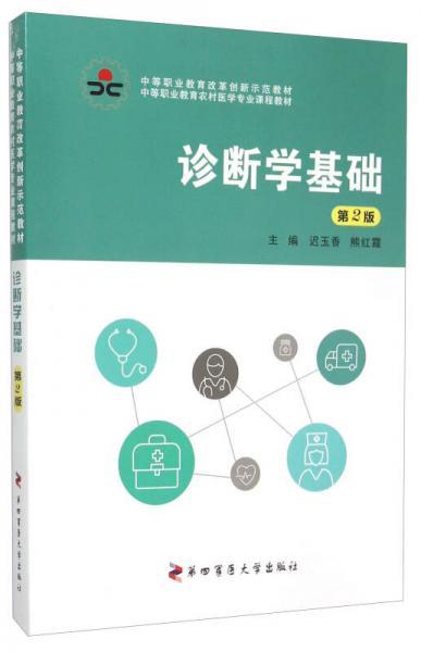 诊断学基础(第2版)