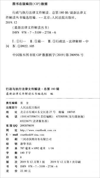 行政与执行法律文件解读·总第180辑(2019.12)