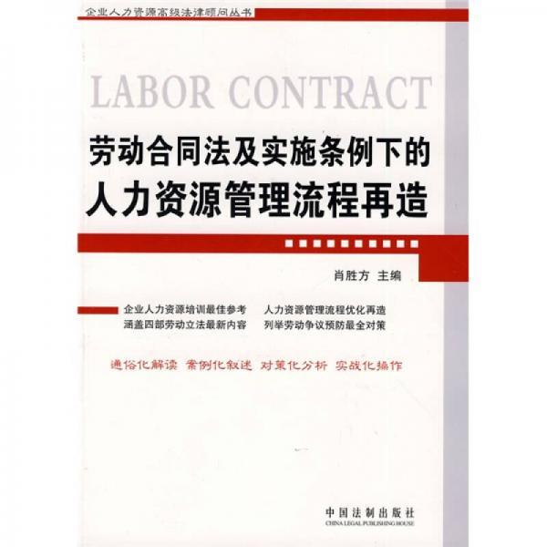 劳动合同法及实施条例下的人力资源管理流程再造