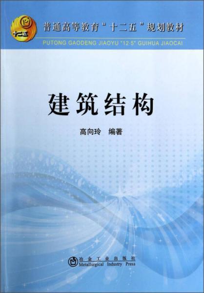 """建筑结构/普通高等教育""""十二五""""规划教材"""