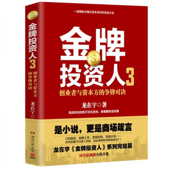 金牌投资人3:创业者与资本家的争锋对决