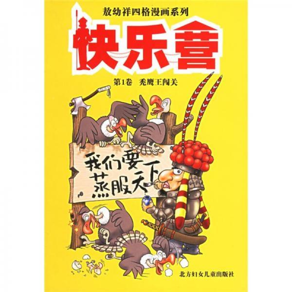 敖幼祥四格漫画系列:快乐营(第2卷)