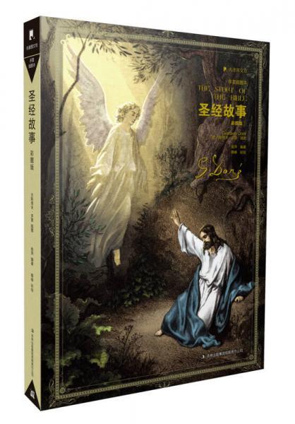 圣经故事 多雷全彩版