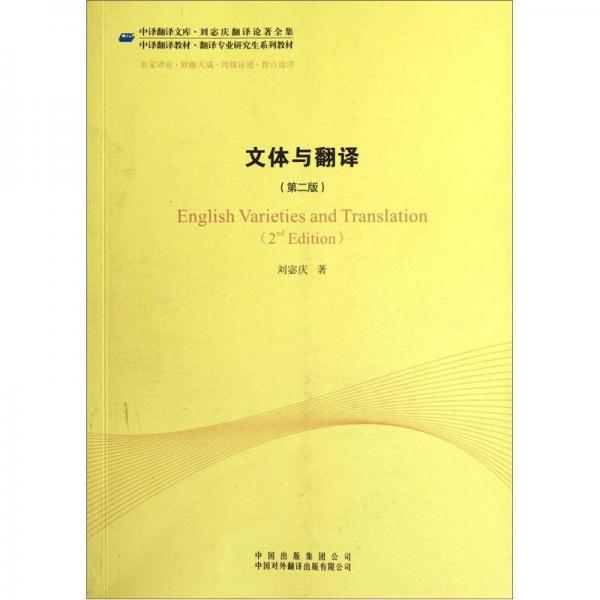文体与翻译(第2版)