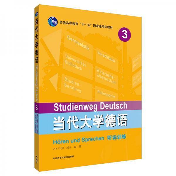 当代大学德语(3)(听说训练)