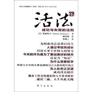 活法(伍):成功与失败的法则